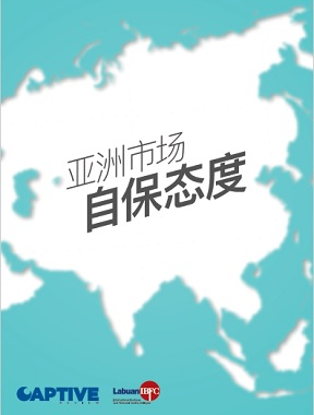 Attitudes towards Captive Insurance in Asia (Simplified Chinese)