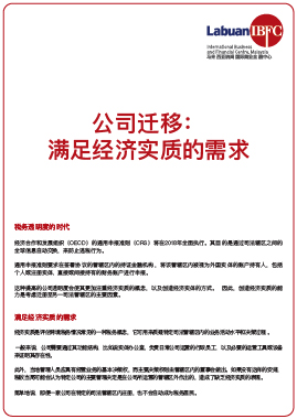 Corporate Migration: Meeting The Need For Substance (Simplified Chinese)