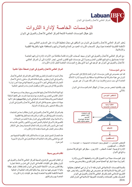 Private Foundations for Wealth Management (Arabic)