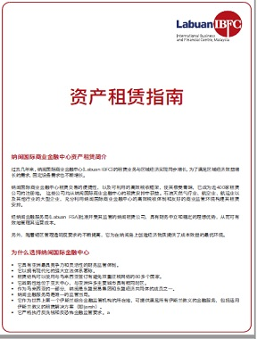 A Guide to Asset Leasing (Simplified Chinese)