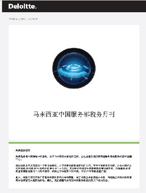 Labuan IBFC by Deloitte (Simplified Chinese)