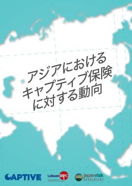 Attitudes towards Captive Insurance in Asia (Japanese)
